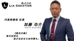 LIA CREATION株式会社 代表取締役社長 加藤功介
