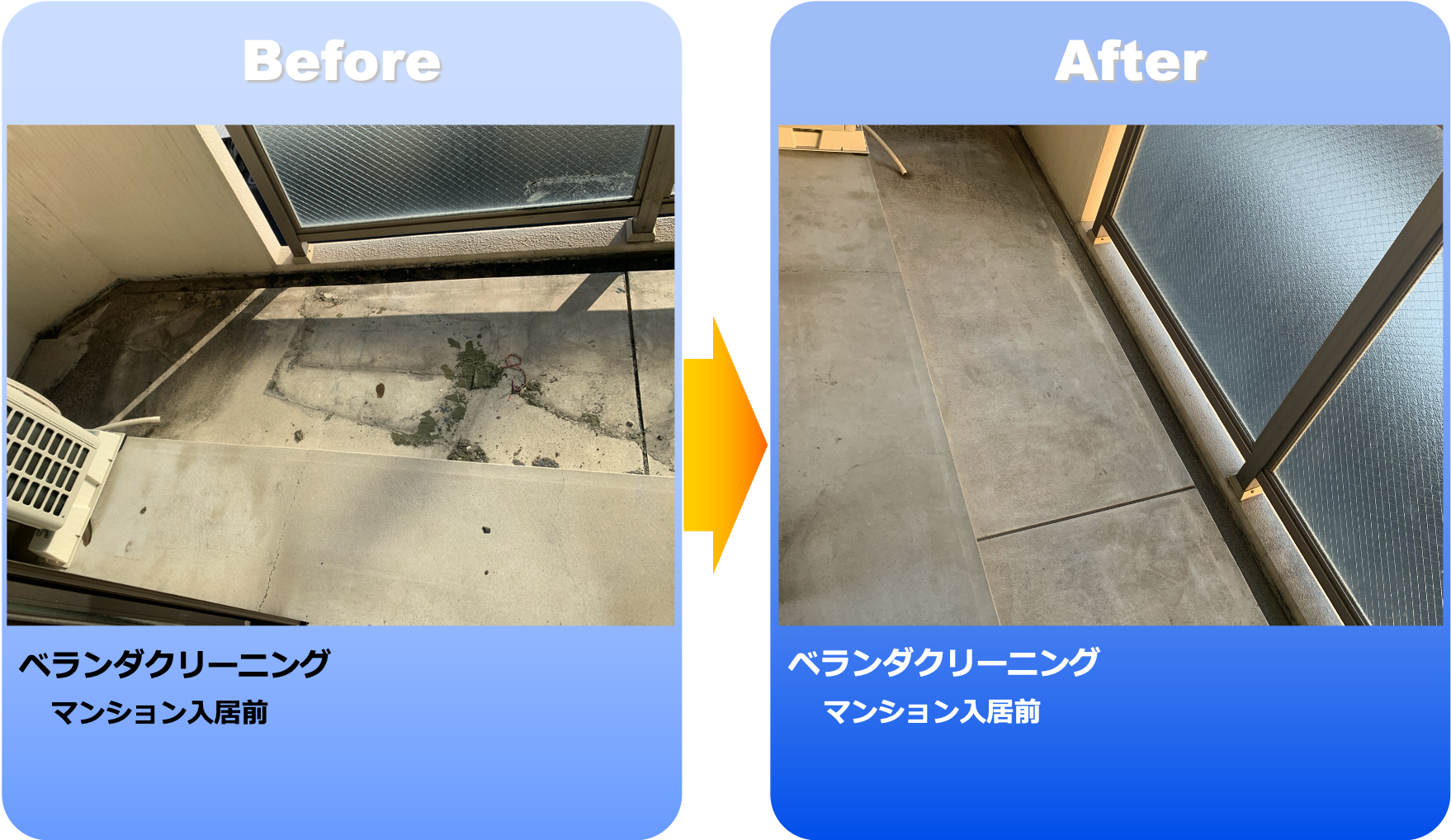 ベランダクリーニング、名古屋ハウスクリーニング、清掃画像