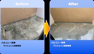 ベランダ清掃、名古屋ハウスクリーニング