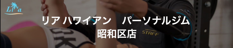 リアハワイアンパーソナルジム昭和区区店