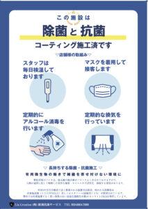 図おきん抗菌サービス