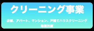 ハウスクリーニング事業 バナー広告