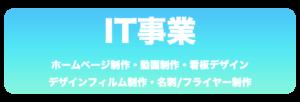 IT事業バナー広告